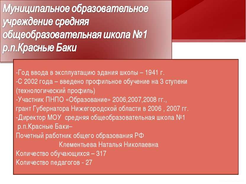 -Год ввода в эксплуатацию здания школы – 1941 г. -С 2002 года – введено профи...