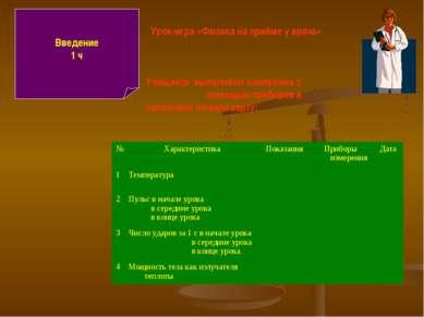 Введение 1 ч Урок-игра «Физика на приёме у врача» Учащиеся выполняют измерени...