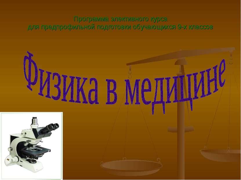 Программа элективного курса для предпрофильной подготовки обучающихся 9-х кла...
