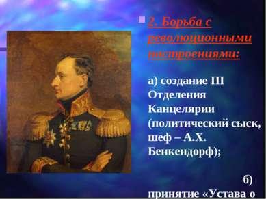 2. Борьба с революционными настроениями: а) создание III Отделения Канцелярии...
