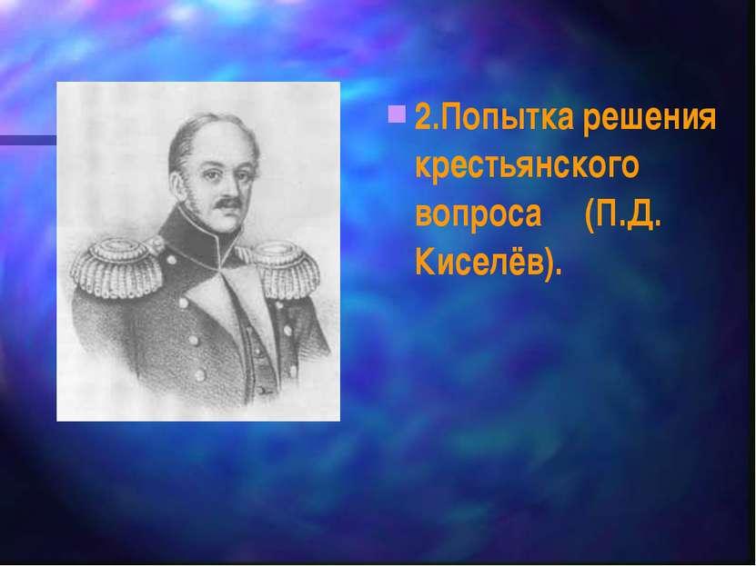 2.Попытка решения крестьянского вопроса (П.Д. Киселёв).
