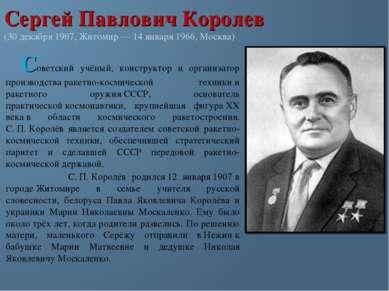 Сергей Павлович Королев (30 декабря 1907,Житомир—14 января1966,Москва) С...