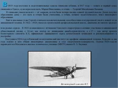 В1915 годупоступил в подготовительные классы гимназии вКиеве, в1917 году...
