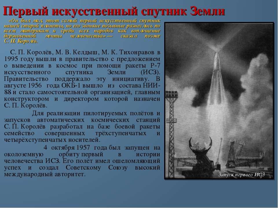 Первый искусственный спутник Земли «Он был мал, этот самый первый искусственн...