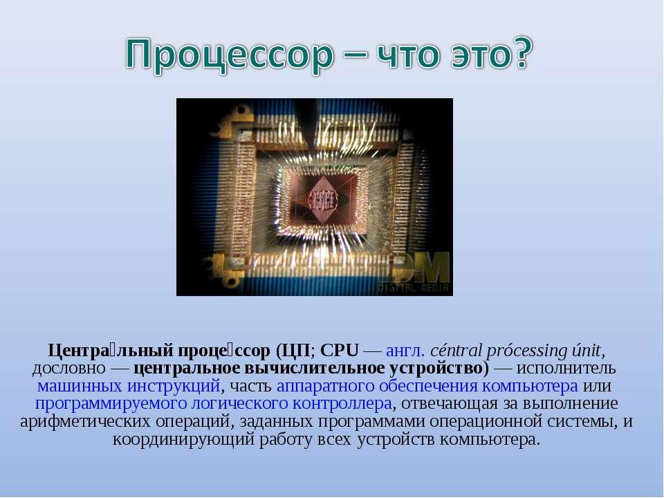 Центра льный проце ссор (ЦП; CPU— англ. céntral prócessing únit, дословно— ...