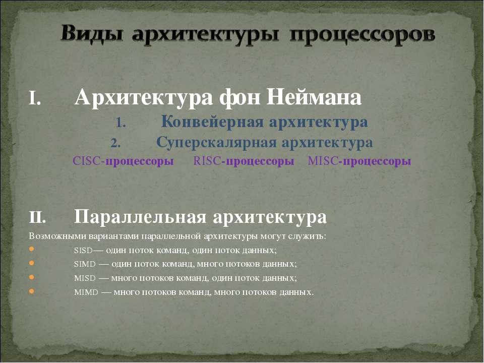 Архитектура фон Неймана Конвейерная архитектура Суперскалярная архитектура CI...