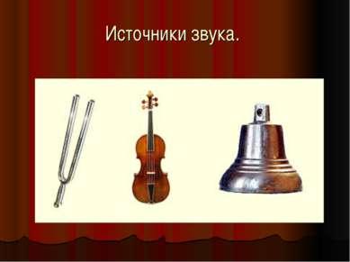Источники звука.