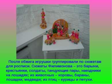 После обжига игрушки группировали по сюжетам для росписи. Сюжеты Филимонова –...