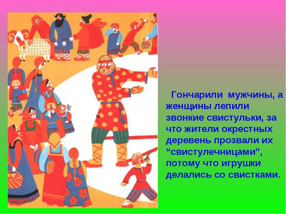 Гончарили мужчины, а женщины лепили звонкие свистульки, за что жители окрестн...