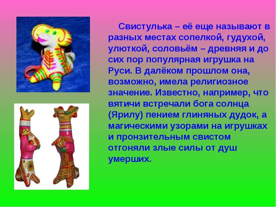 Свистулька – её еще называют в разных местах сопелкой, гудухой, улюткой, соло...