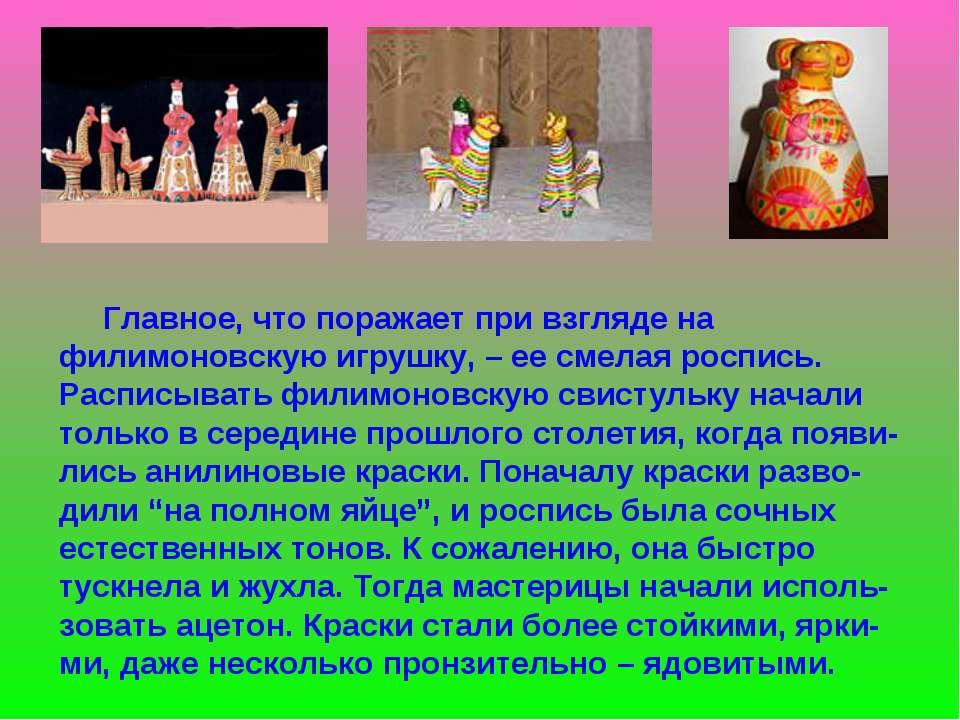 Главное, что поражает при взгляде на филимоновскую игрушку, – ее смелая роспи...