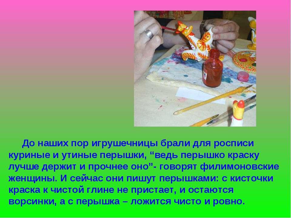 """До наших пор игрушечницы брали для росписи куриные и утиные перышки, """"ведь пе..."""