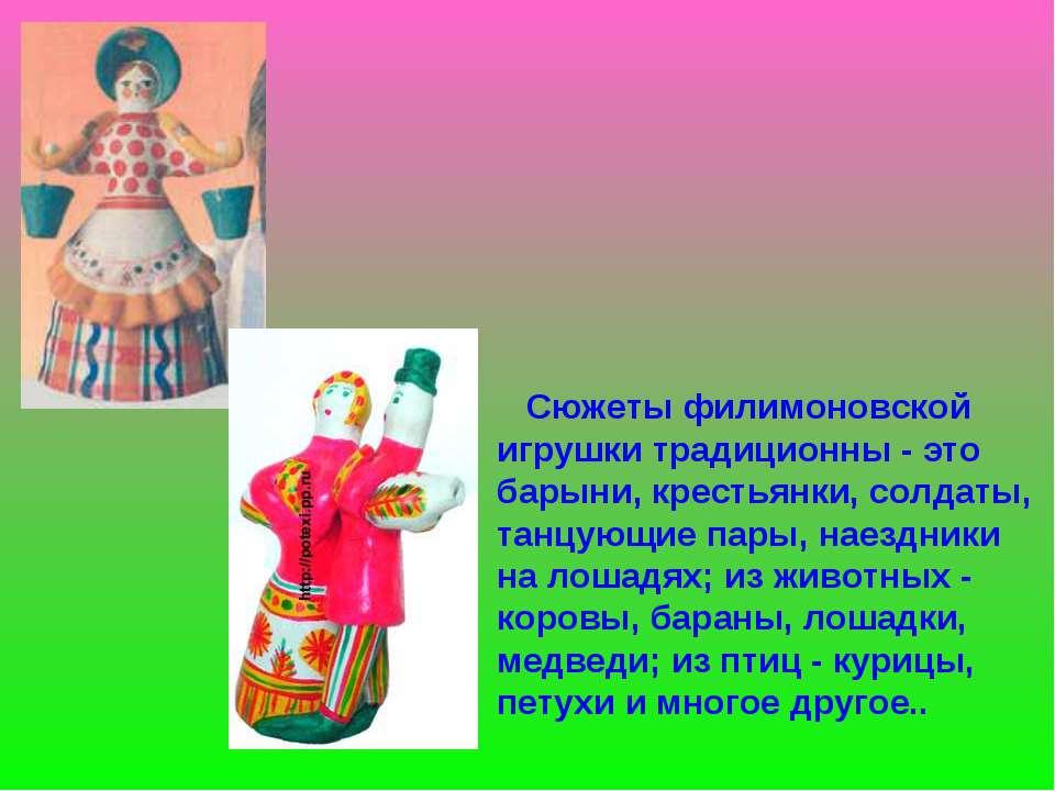 Сюжеты филимоновской игрушки традиционны - это барыни, крестьянки, солдаты, т...
