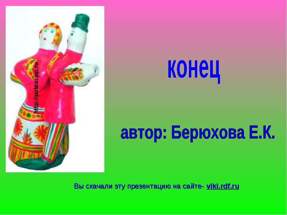 Вы скачали эту презентацию на сайте- viki.rdf.ru