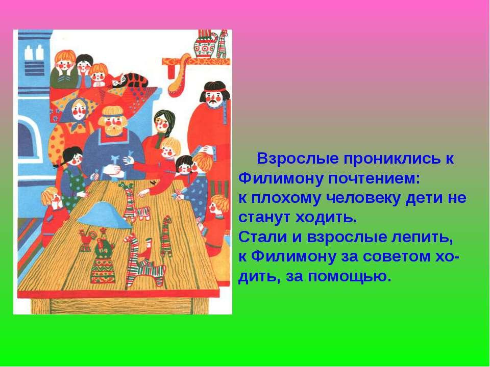 Взрослые прониклись к Филимону почтением: к плохому человеку дети не станут х...
