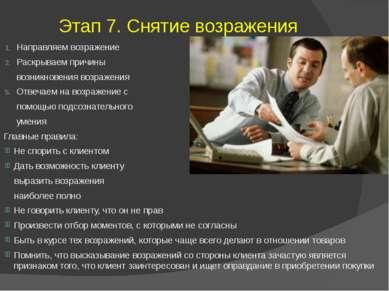 Этап 7.Снятие возражения Направляем возражение Раскрываем причины возникнове...