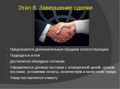 Этап 8.Завершение сделки Предлагаются дополнительные продажи (сопутствующие)...