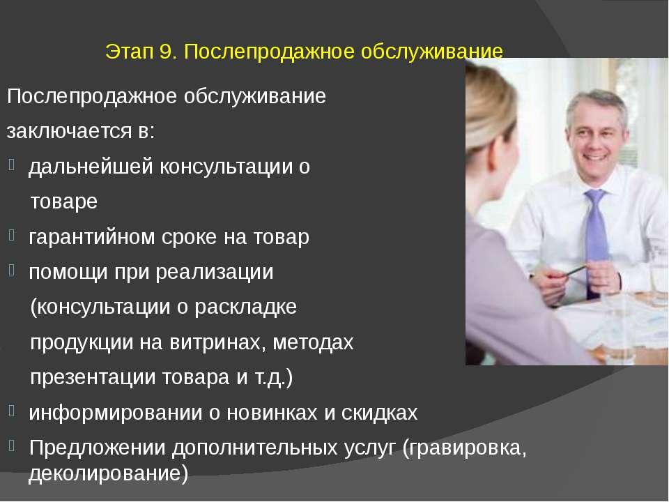 Этап 9.Послепродажное обслуживание Послепродажное обслуживание заключается в...