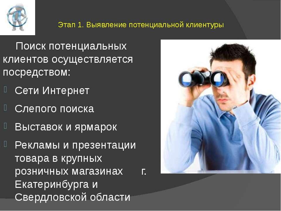Этап 1.Выявление потенциальной клиентуры Поиск потенциальных клиентов осущес...