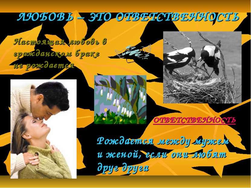ЛЮБОВЬ – ЭТО ОТВЕТСТВЕННОСТЬ Настоящая любовь в гражданском браке не рождаетс...