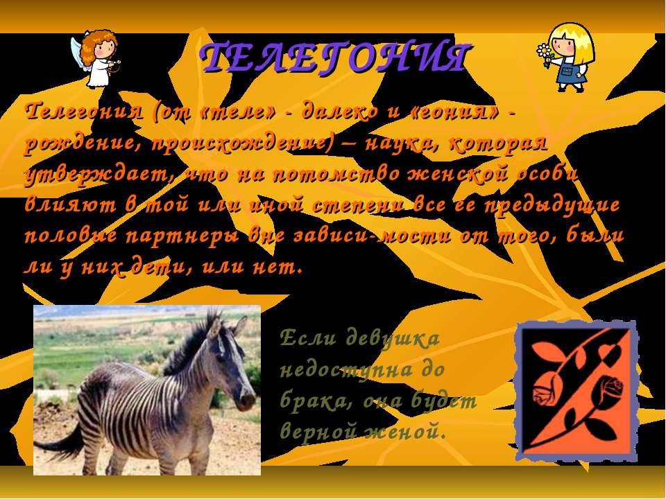 ТЕЛЕГОНИЯ Телегония (от «теле» - далеко и «гония» - рождение, происхождение) ...