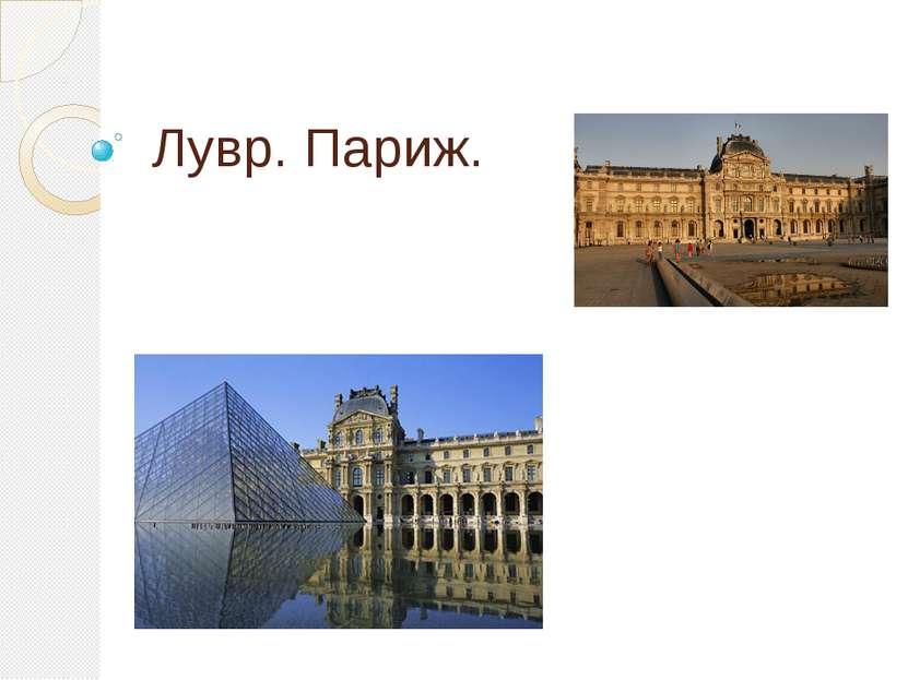 Лувр. Париж.