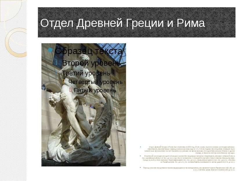 Отдел Древней Греции и Рима Отдел Древней Греции и Рима был образован в 1800 ...