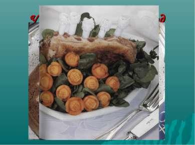 Украшение мясных блюд