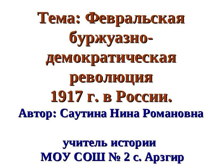 Тема: Февральская буржуазно-демократическая революция 1917 г. в России. Автор...