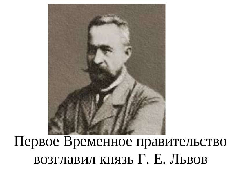 Первое Временное правительство возглавил князь Г. Е. Львов
