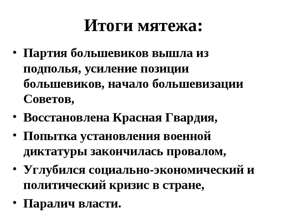 Итоги мятежа: Партия большевиков вышла из подполья, усиление позиции большеви...