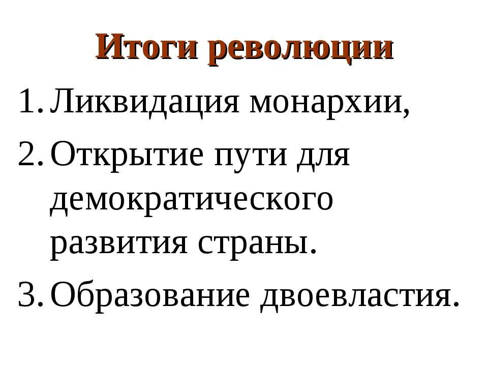 Итоги революции Ликвидация монархии, Открытие пути для демократического разви...