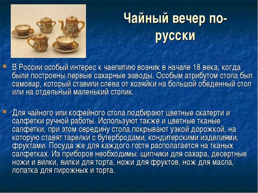 Чайный вечер по-русски В России особый интерес к чаепитию возник в начале 18 ...