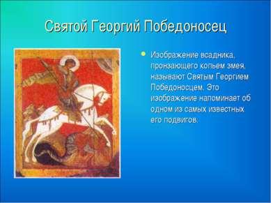 Святой Георгий Победоносец Изображение всадника, пронзающего копьем змея, наз...
