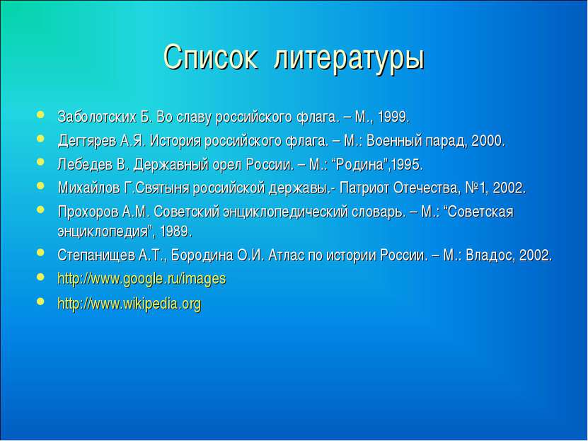 Список литературы Заболотских Б. Во славу российского флага. – М., 1999. Дегт...