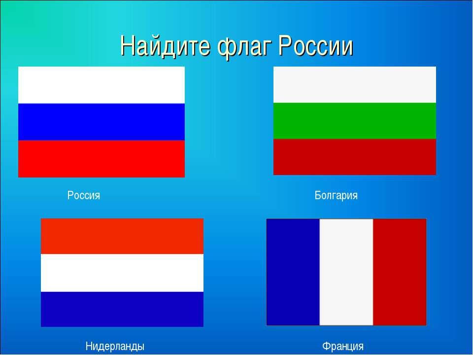 Найдите флаг России Россия Болгария Нидерланды Франция