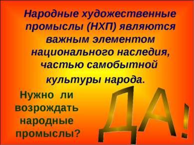 Народные художественные промыслы (НХП) являются важным элементом национальног...
