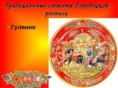 Традиционные сюжеты Городецкой росписи Гуляния