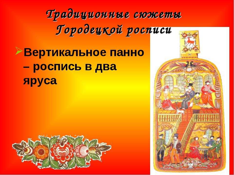 Вертикальное панно – роспись в два яруса Традиционные сюжеты Городецкой росписи
