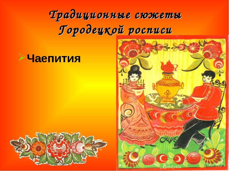 Традиционные сюжеты Городецкой росписи Чаепития
