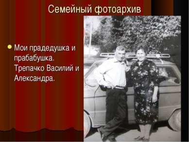 Семейный фотоархив Мои прадедушка и прабабушка. Трепачко Василий и Александра.