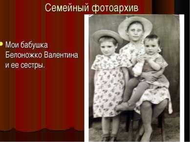 Семейный фотоархив Мои бабушка Белоножко Валентина и ее сестры.