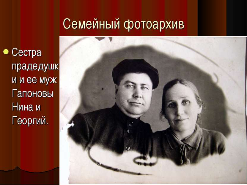 Семейный фотоархив Сестра прадедушки и ее муж Гапоновы Нина и Георгий.