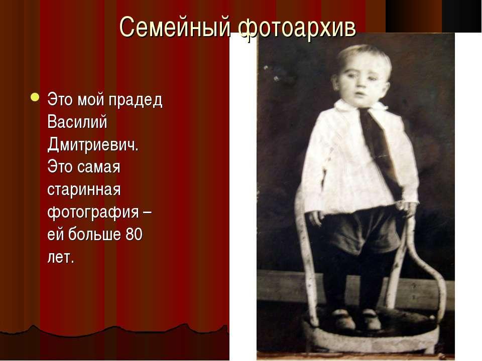Это мой прадед Василий Дмитриевич. Это самая старинная фотография – ей больше...