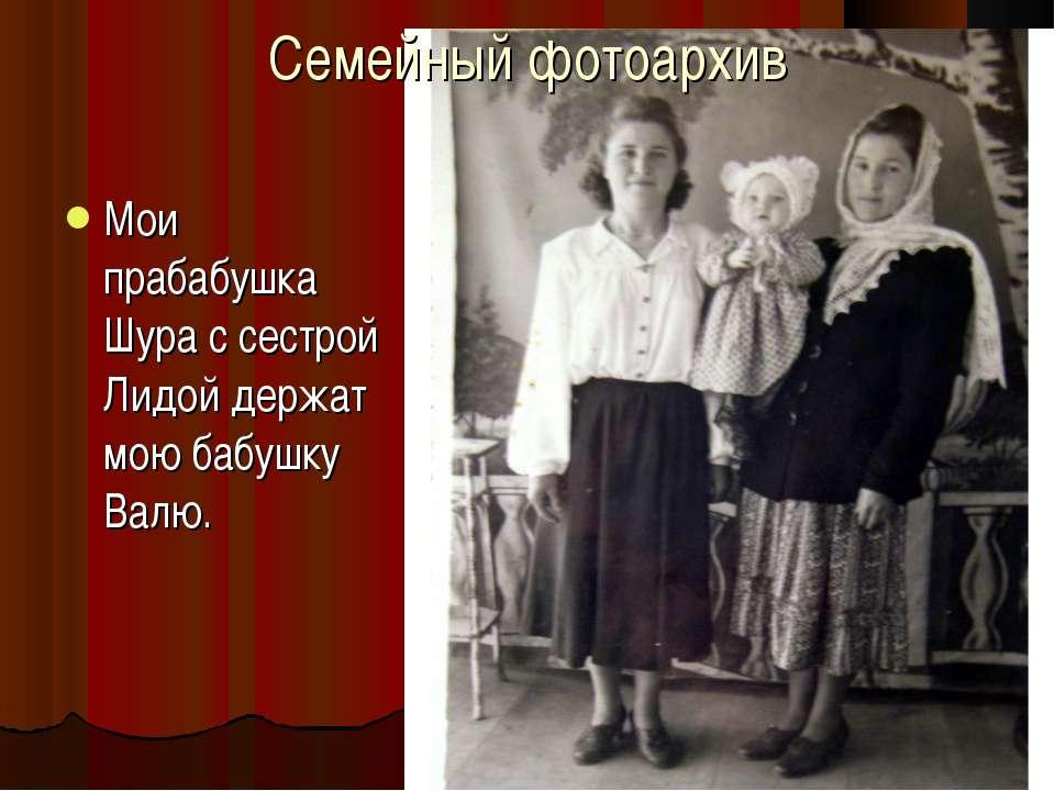 Мои прабабушка Шура с сестрой Лидой держат мою бабушку Валю. Семейный фотоархив
