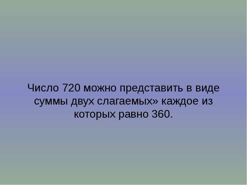 Число 720 можно представить в виде суммы двух слагаемых» каждое из которых ра...