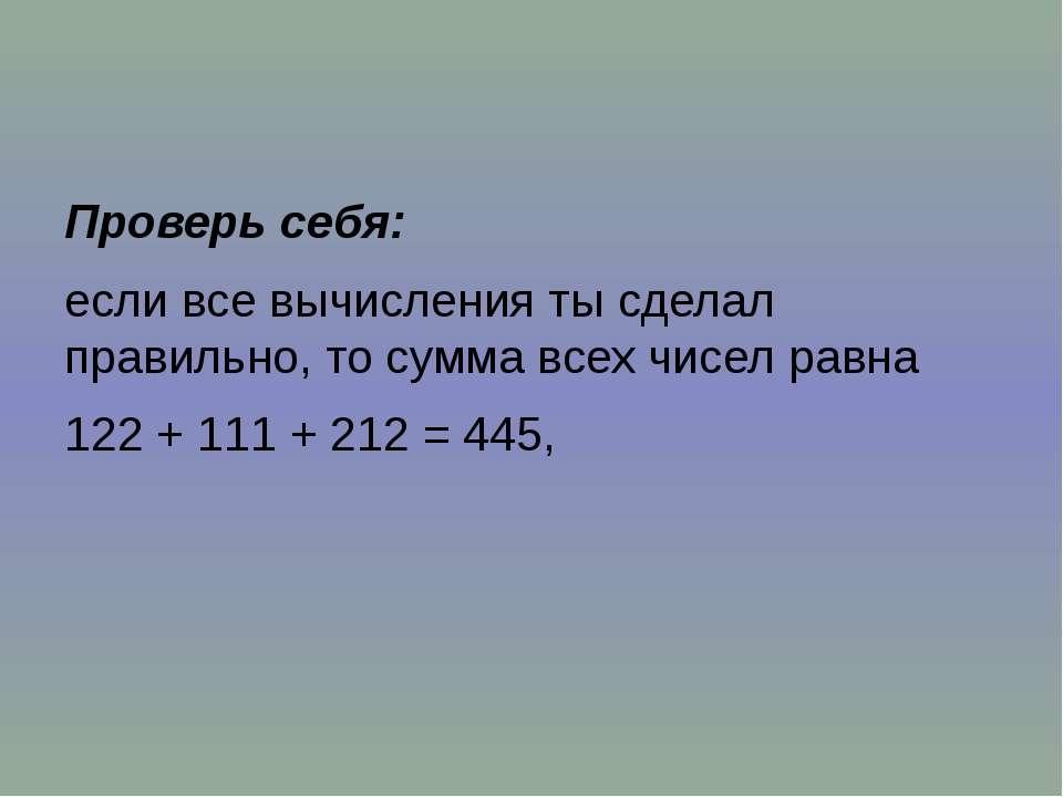Проверь себя: если все вычисления ты сделал правильно, то сумма всех чисел ра...