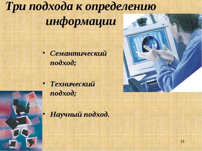 * Три подхода к определению информации Семантический подход; Технический подх...