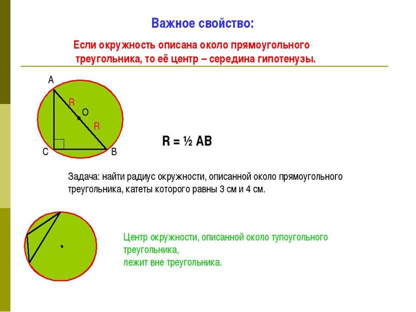 Важное свойство: Если окружность описана около прямоугольного треугольника, т...
