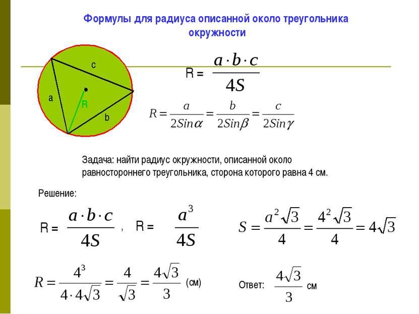 Формулы для радиуса описанной около треугольника окружности Задача: найти рад...